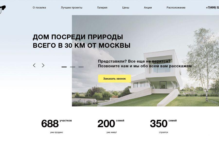 Современный продающий дизайн сайтов 5 000 руб. за 7 дней.