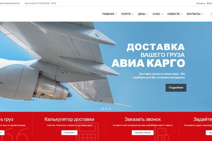Сайт Любой Тематики от 50000 рублей - 1057578