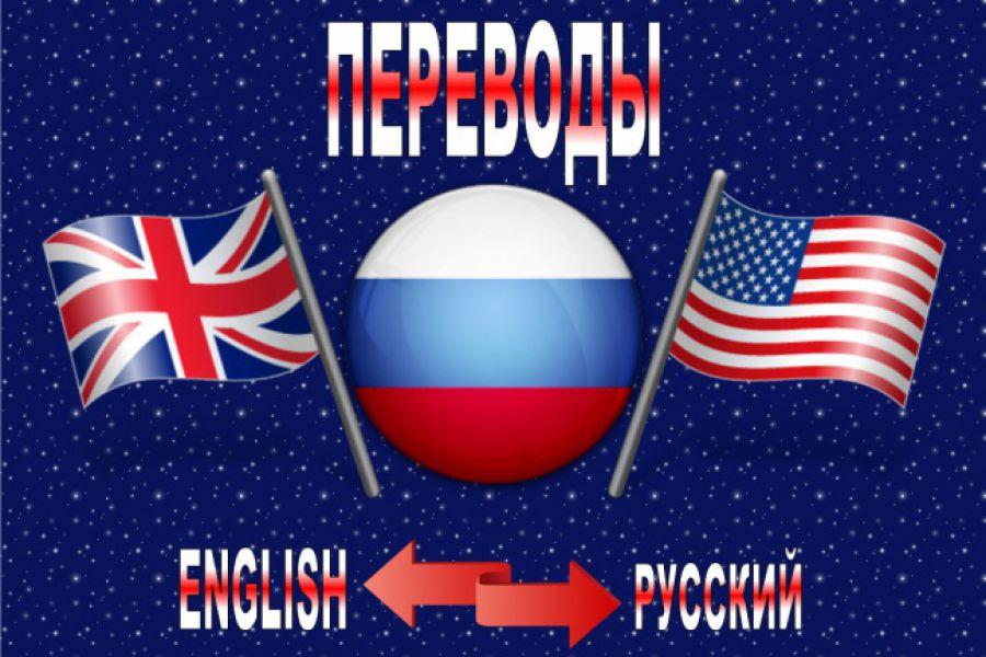 Английский перевод 200 руб. за 3 дня.