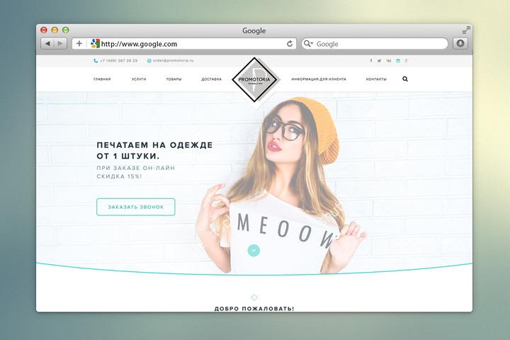 Уникальный адаптивный дизайн сайта и Landing Page - 1065417