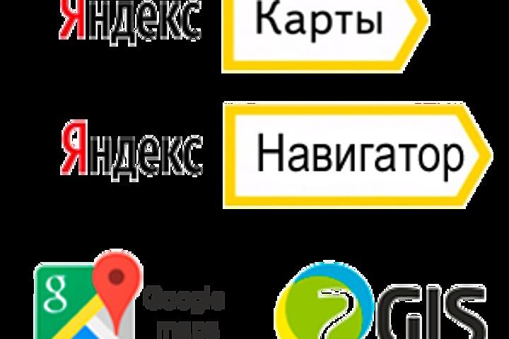 Бесплатные клиенты с карт Яндекс и Гугл - 1065490