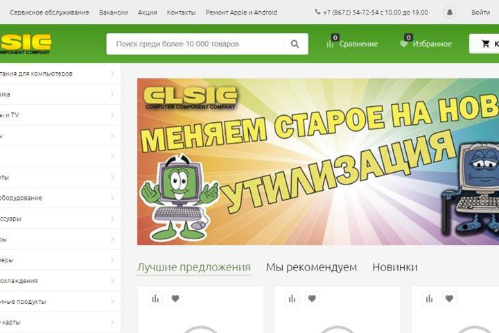 Разработка интернет-магазина под ключ - 1067162