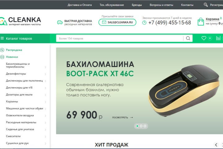 Разработка интернет-магазина под ключ - 1067165