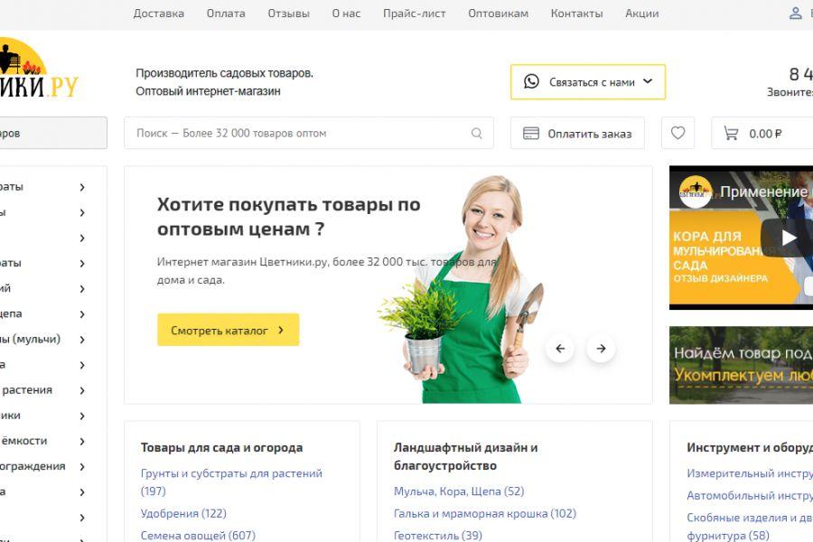 Разработка интернет-магазина под ключ 20 000 руб. 10 дней.