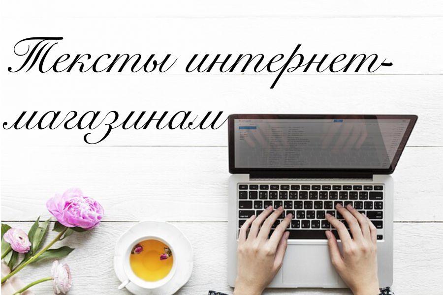 Тексты для интернет-магазинов 400 руб. 1 день.