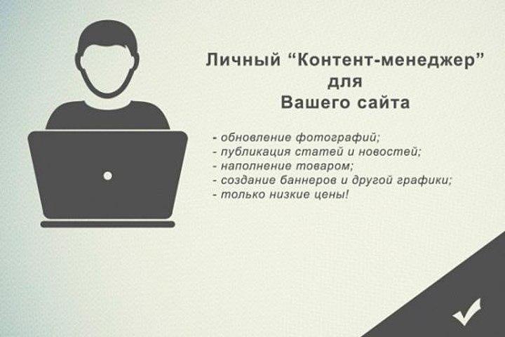 Контент менеджер, наполнение сайта, группы статьями, текстами, товарами - 1075925