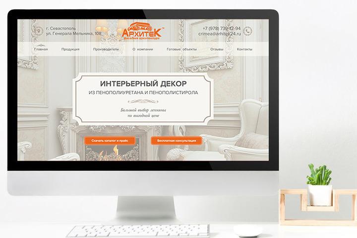 """Создание сайта """"под ключ"""" - 1077560"""