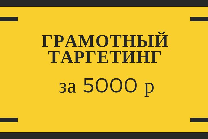 Настройка таргетированной рекламы за 5 000 р! - 1080279