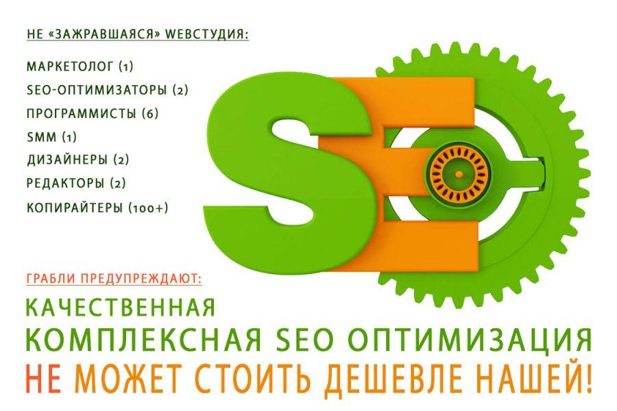 Комплексная SEO оптимизация! 68 000 руб. 30 дней.