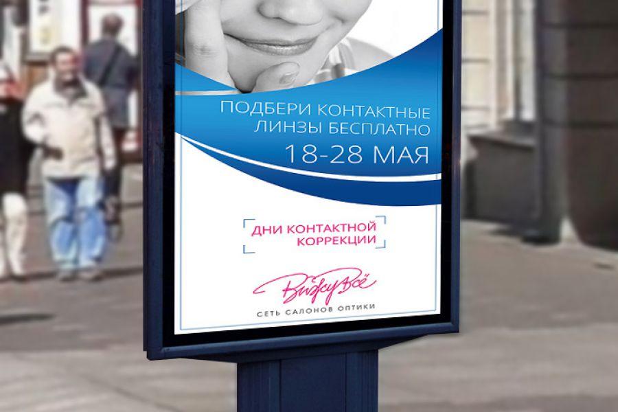 Наружная реклама: щиты, баннеры, билборды 6 000 руб. 5 дней.