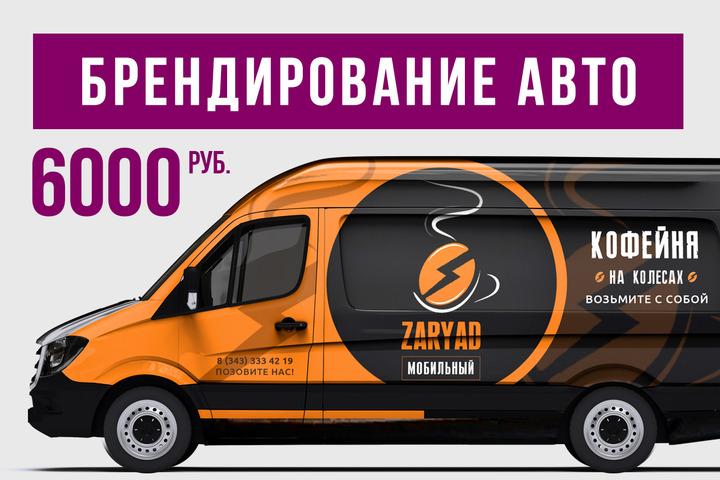 Брендирование автомобиля - 1082903