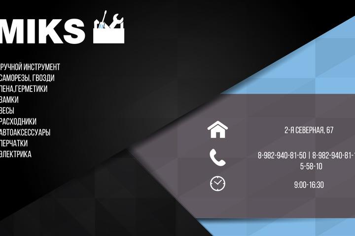 Разработка этикетки/упаковки/вывески/листовки и т.д. - 1084422