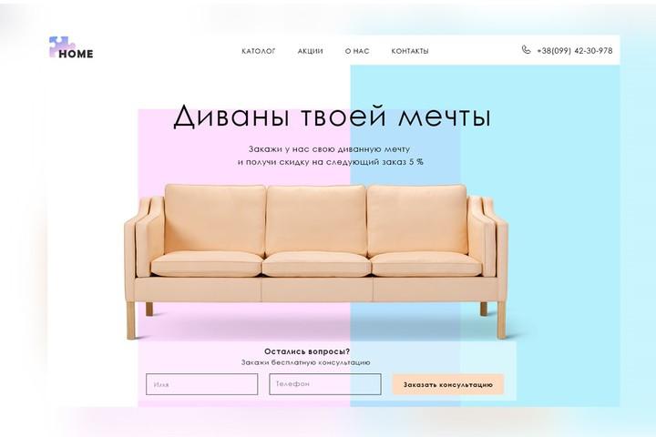 Современный дизайн Landing Page - 1086623