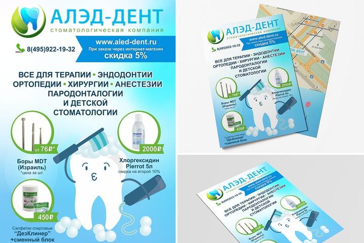 ЛИСТОВКИ/АФИШИ/ВИЗИТКИ - 1087799