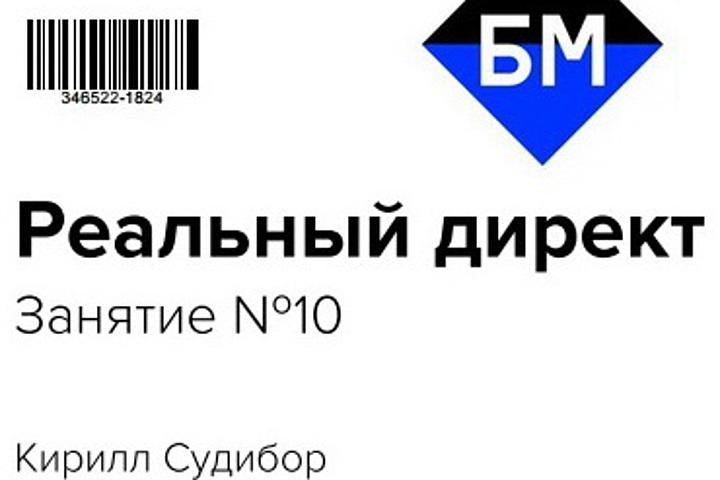Гарантированно приведу Вам новых клиентов с помощью Яндекс Директа - 1090045