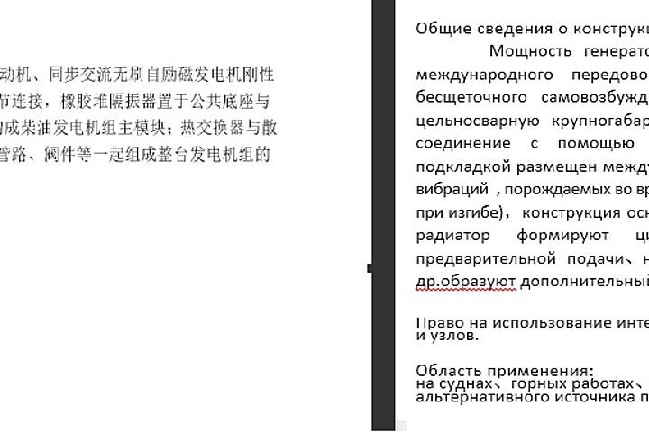 Технический перевод с китайского на русский - 1090556