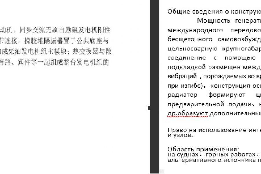 Технический перевод с китайского на русский 350 руб. 1 день.