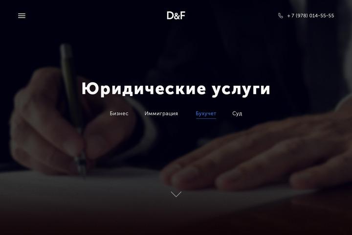 Разработка дизайна Landing Page. - 1092308