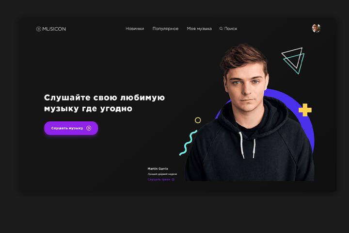 Разработка дизайна Landing Page. - 1092311