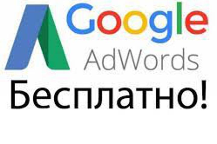 Бесплатное ведение кампаний в Гугл Адвордс (NEW) - 1095314