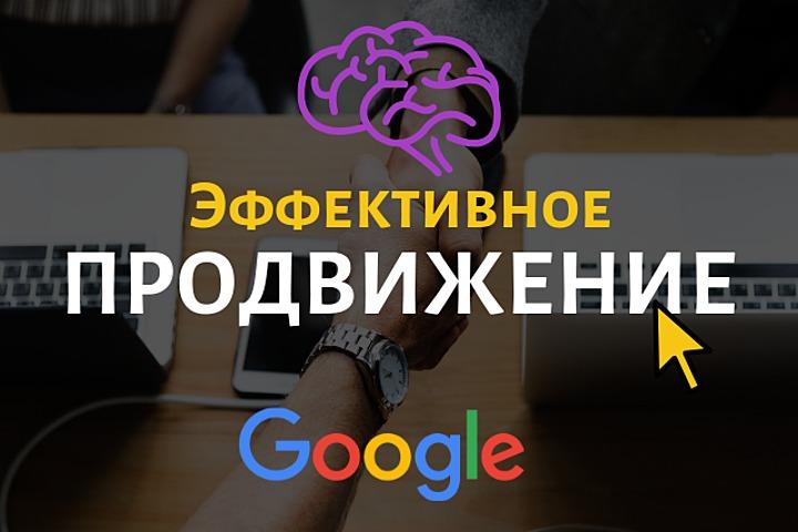 Продвижение русскоязычного сайта в Google - 1098855