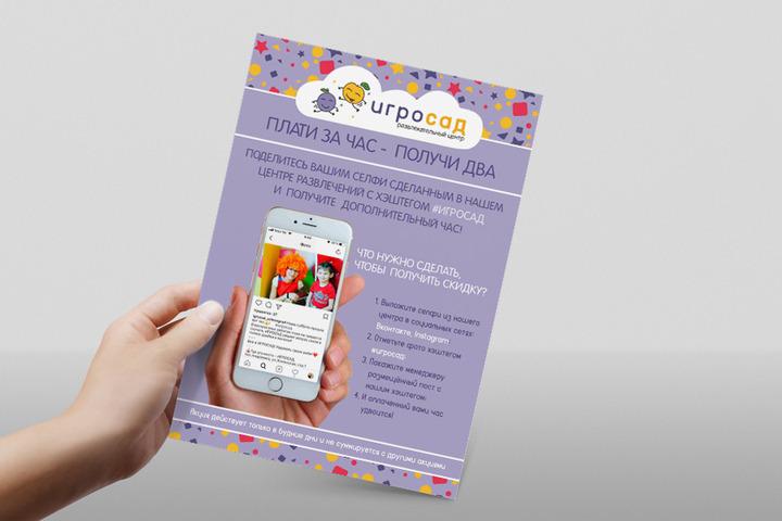 Дизайн листовок - 1106777