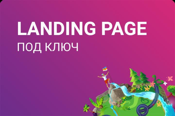 Разработка LandingPage под ключ - 1108141