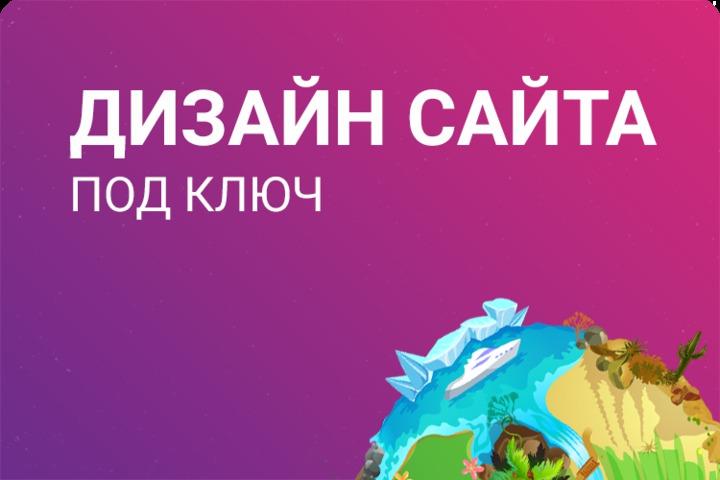 Дизайн сайтов - 1108150