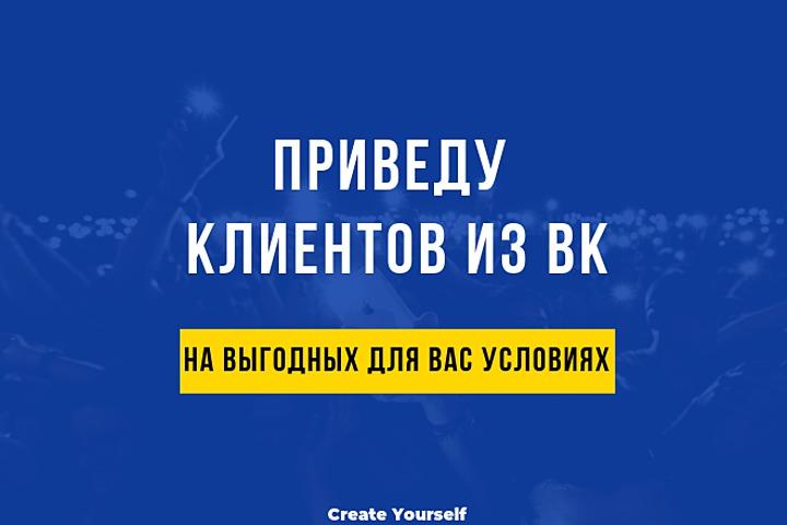 Бесплатная настройка таргетированной рекламы ВКонтакте - 1110871