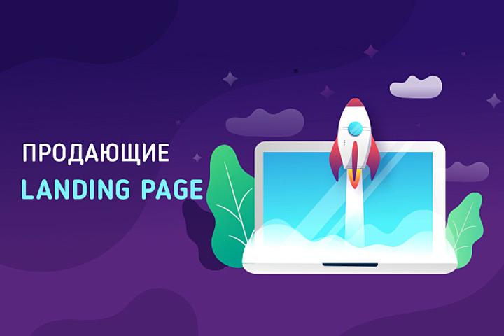 """Уникальные продающие Landing Page от 10000 руб. """"под ключ"""" - 1110939"""