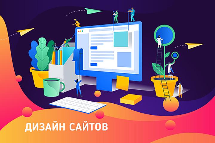 Эффективный и продуманный дизайн любых сайтов - 1111043