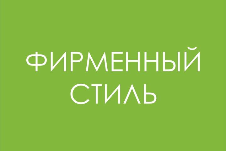Фирменный стиль, Логотип - 1117315