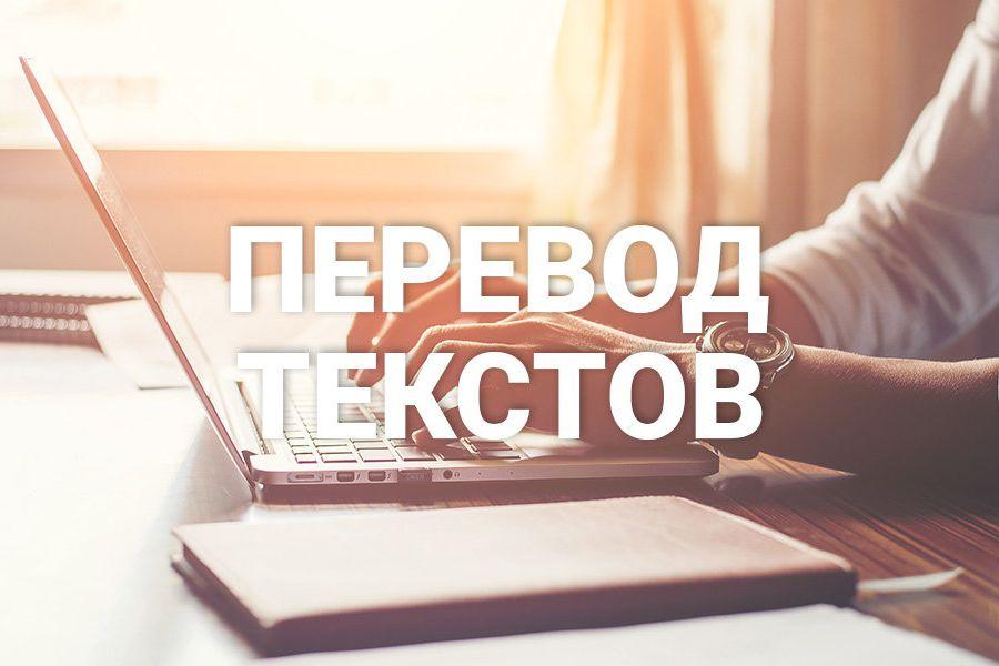 Точный перевод в сжатые сроки 200 руб. за 1 день.