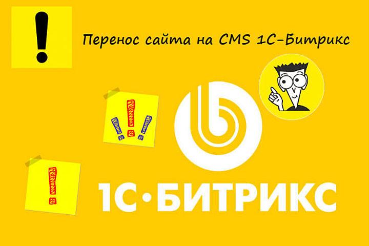 Перенос сайта на CMS 1С-Битрикс - 1118317