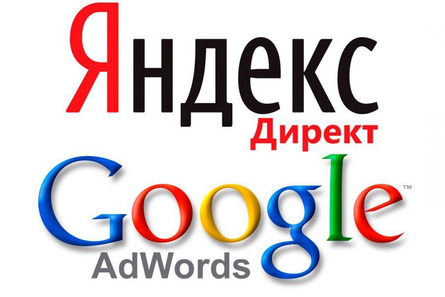 ПРОФЕССИОНАЛЬНАЯ НАСТРОЙКА ДИРЕКТ и ADWORDS !!! 15 000 руб. 10 дней.