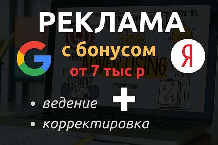 Контекстная реклама от 7 тыс р/мес - 1124158