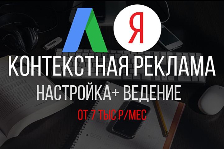 Настройка + оптимизация рекламных кампаний - 1124161