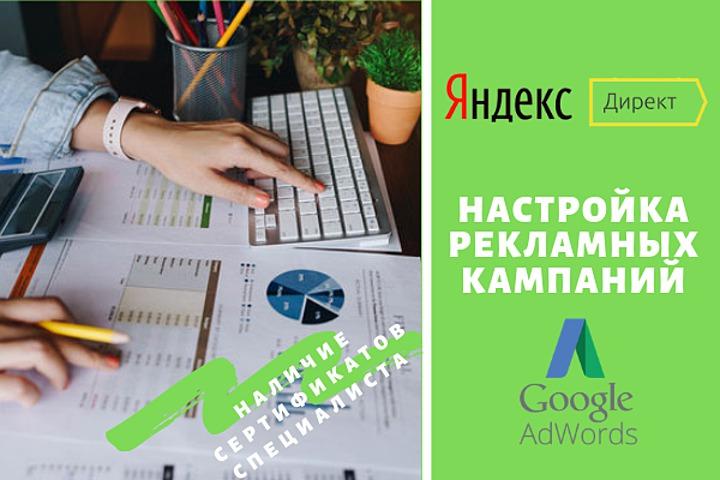 Настройка контекстной рекламы от сертифицированного специалиста - 1124729