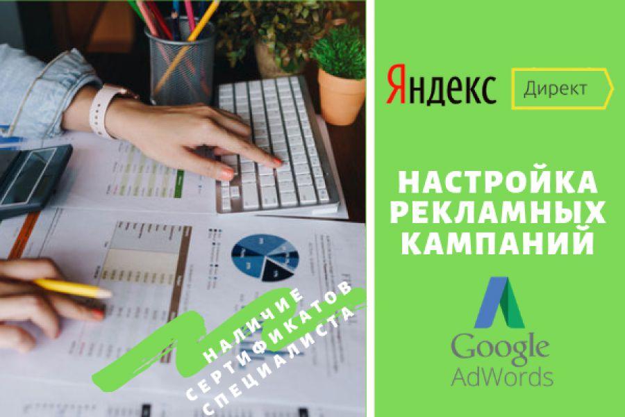 Настройка контекстной рекламы от сертифицированного специалиста 10 000 руб. за 3 дня.