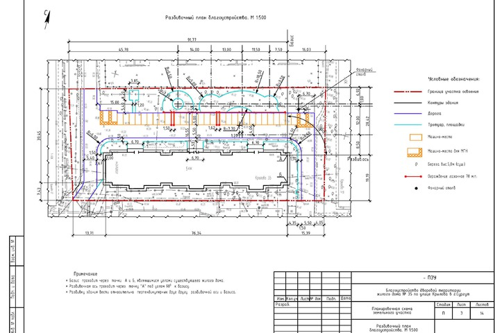 Схема планировочной организации земельного участка - 1125114