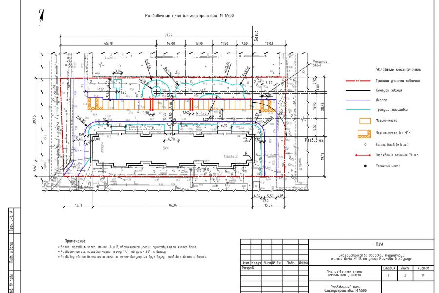 Схема планировочной организации земельного участка 5 000 руб. 3 дня.