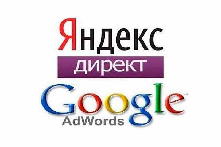 Настройка Яндекс Директ и Гугл Реклама - 1125342