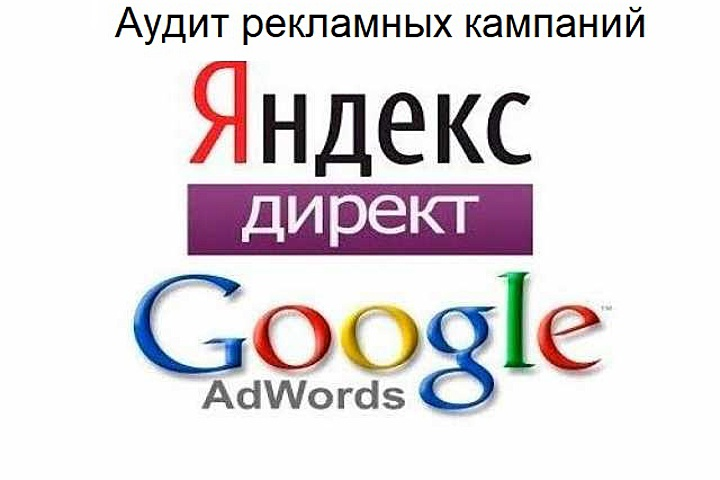 Аудит Яндекс Директ и Гугл Адвордс - 1125348