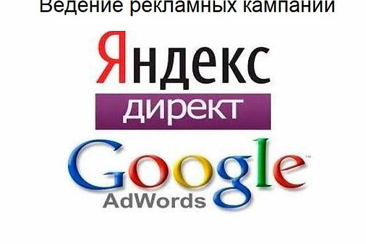 Ведение рекламных кампаний Яндекс Директ и Гугл Реклама - 1125363