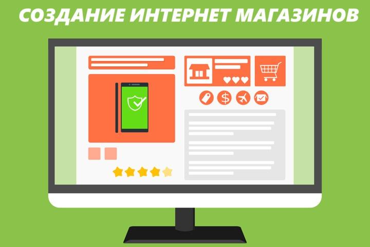 Cоздание адаптивного Интернет-Магазина - 1127025