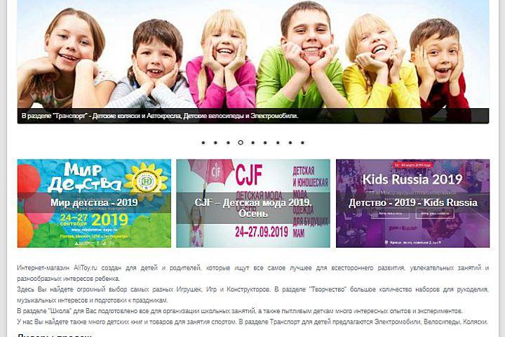 Полнофункциональный Интернет-магазин - 1127178