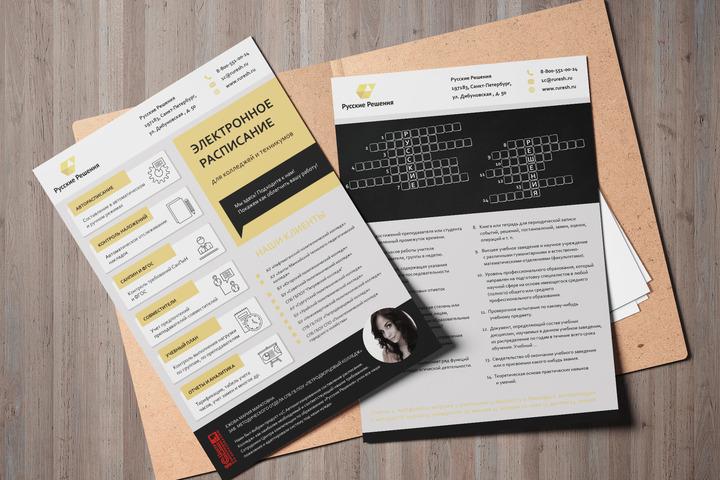 Дизайн листовки - 1128412