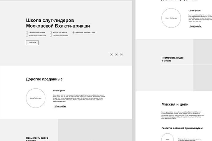 Проектирование (прототипирование) сайта - 1128495