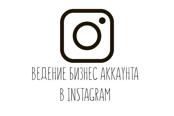 Ведение и продвижение Instagram - 1128512