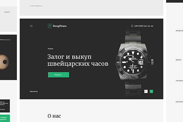 Дизайн сайта - 1128518